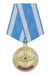 Медаль  «20 лет выпуска 2 батальона АВАТУ» с бланком удостоверения