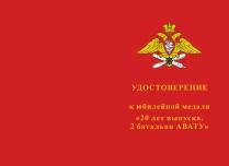 Купить бланк удостоверения Медаль  «20 лет выпуска 2 батальона АВАТУ» с бланком удостоверения
