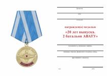 Удостоверение к награде Медаль  «20 лет выпуска 2 батальона АВАТУ» с бланком удостоверения