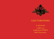 Купить бланк удостоверения Медаль  «100 лет войскам РХБЗ МО России» с бланком удостоверения