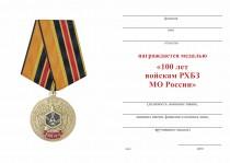 Удостоверение к награде Медаль  «100 лет войскам РХБЗ МО России» с бланком удостоверения