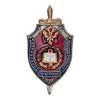 Знак ФСБ РФ «Управление регистрации архивных фондов»