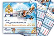 Календарь квартальный «85 лет Гражданской обороне» на 2018 год