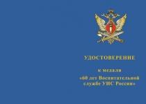 Купить бланк удостоверения Медаль «60 лет Воспитательной службе УИС России» с бланком удостоверения