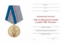 Удостоверение к награде Медаль «60 лет Воспитательной службе УИС России» с бланком удостоверения
