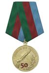 Медаль «50 лет Курганскому ВВПАУ»