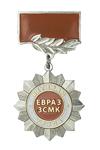 Знак «Ветеран труда ЕВРАЗ ЗСМК»