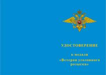 Купить бланк удостоверения Медаль «Ветеран Уголовного розыска МВД» с бланком удостоверения