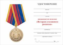 Удостоверение к награде Медаль «Ветеран Уголовного розыска МВД» с бланком удостоверения