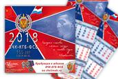 Календарь квартальный «100 лет ВЧК-КГБ-ФСБ» на 2018 г.