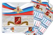 Календарь квартальный «100 лет военным комиссариатам» на 2018 г.