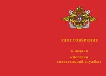 Купить бланк удостоверения Медаль «Ветеран Спасательной Службы МО РФ» с бланком удостоверения