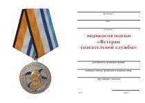 Удостоверение к награде Медаль «Ветеран Спасательной Службы МО РФ» с бланком удостоверения