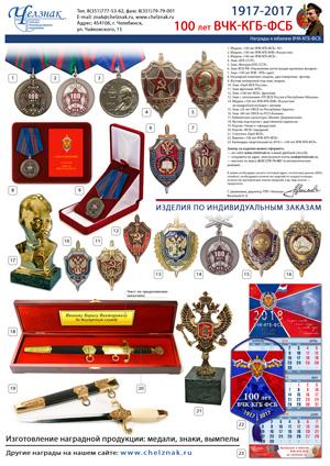 100 лет ВЧК-КГБ-ФСБ