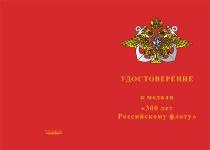 Купить бланк удостоверения Медаль «300 лет Российскому флоту» с бланком удостоверения