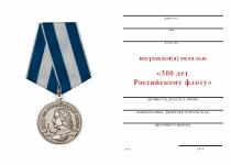 Удостоверение к награде Медаль «300 лет Российскому флоту» с бланком удостоверения