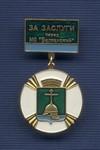 Знак «За заслуги перед МО «Балканский»