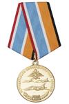 Медаль «75 лет 2-му САП авиабазы Шагол» с бланком удостоверения