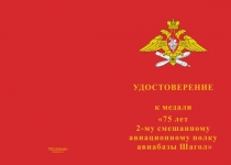 Купить бланк удостоверения Медаль «75 лет 2-му САП авиабазы Шагол» с бланком удостоверения