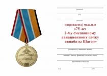 Удостоверение к награде Медаль «75 лет 2-му САП авиабазы Шагол» с бланком удостоверения