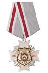 Знак на колодке «35 лет Пермскому военному институту войск Нацгвардии»