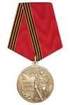 Медаль «25 лет Победы в Великой Отечественной войне» с бланком удостоверения