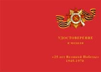 Купить бланк удостоверения Медаль «25 лет Победы в Великой Отечественной войне» с бланком удостоверения