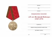 Удостоверение к награде Медаль «25 лет Победы в Великой Отечественной войне» с бланком удостоверения