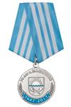 Медаль «70 лет г. Мамоново Калининградская область»