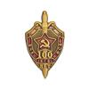 Знак фрачный «100 лет ВЧК-КГБ-ФСБ»