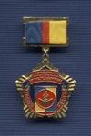 Знак «Почетный гражданин Уйского района Челябинской области»