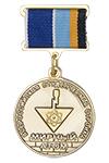 """Медаль «ВСС """"Мирный атом"""" ПО """"Маяк""""» с бланком удостоверения"""