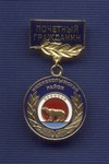 Знак «Почетный гражданин Нижнеколымского  района РС(Я)»