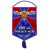 Вымпел «100 лет ВЧК-КГБ-ФСБ»