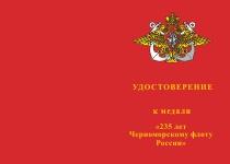 Купить бланк удостоверения Медаль «235 лет Черноморскому флоту России» с бланком удостоверения