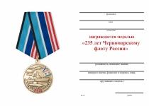 Удостоверение к награде Медаль «235 лет Черноморскому флоту России» с бланком удостоверения