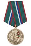 Медаль «100 лет пограничным войскам» с бланком удостоверения