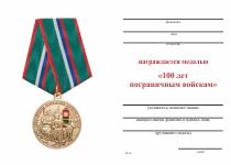 Купить бланк удостоверения Медаль «100 лет пограничным войскам» с бланком удостоверения
