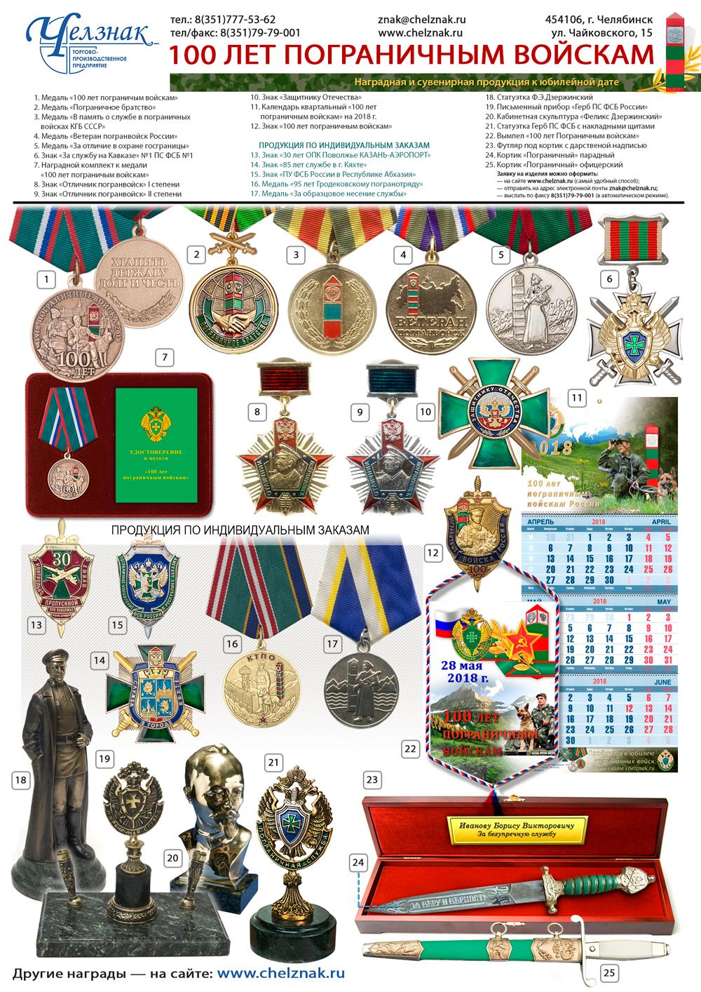 4a32222e5d60 100 лет Пограничным войскам   Купить медаль, знак