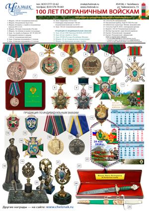 100 лет Пограничным войскам России
