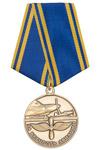 Медаль «За верность авиации» с бланком удостоверения