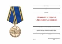 Удостоверение к награде Медаль «За верность авиации» с бланком удостоверения