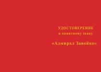Купить бланк удостоверения Медаль «Адмирал Завойко» с бланком удостоверения