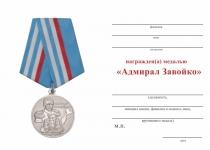 Удостоверение к награде Медаль «Адмирал Завойко» с бланком удостоверения