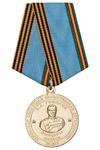 Медаль Российского союза офицеров запаса г. Киров «Маршал Л.А. Говоров»