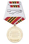 Удостоверение к награде Медаль «Капитан-лейтенант Лысов Дмитрий Алексеевич» с бланком удостоверения