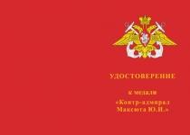 Купить бланк удостоверения Медаль с бланком удостоверения «Адмирал Максюта Ю.И.»