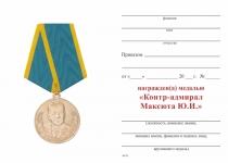 Удостоверение к награде Медаль с бланком удостоверения «Адмирал Максюта Ю.И.»