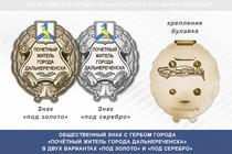 Общественный знак «Почётный житель города Дальнереченска Приморского края»