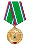 Медаль «215 лет Министерству финансов РФ»